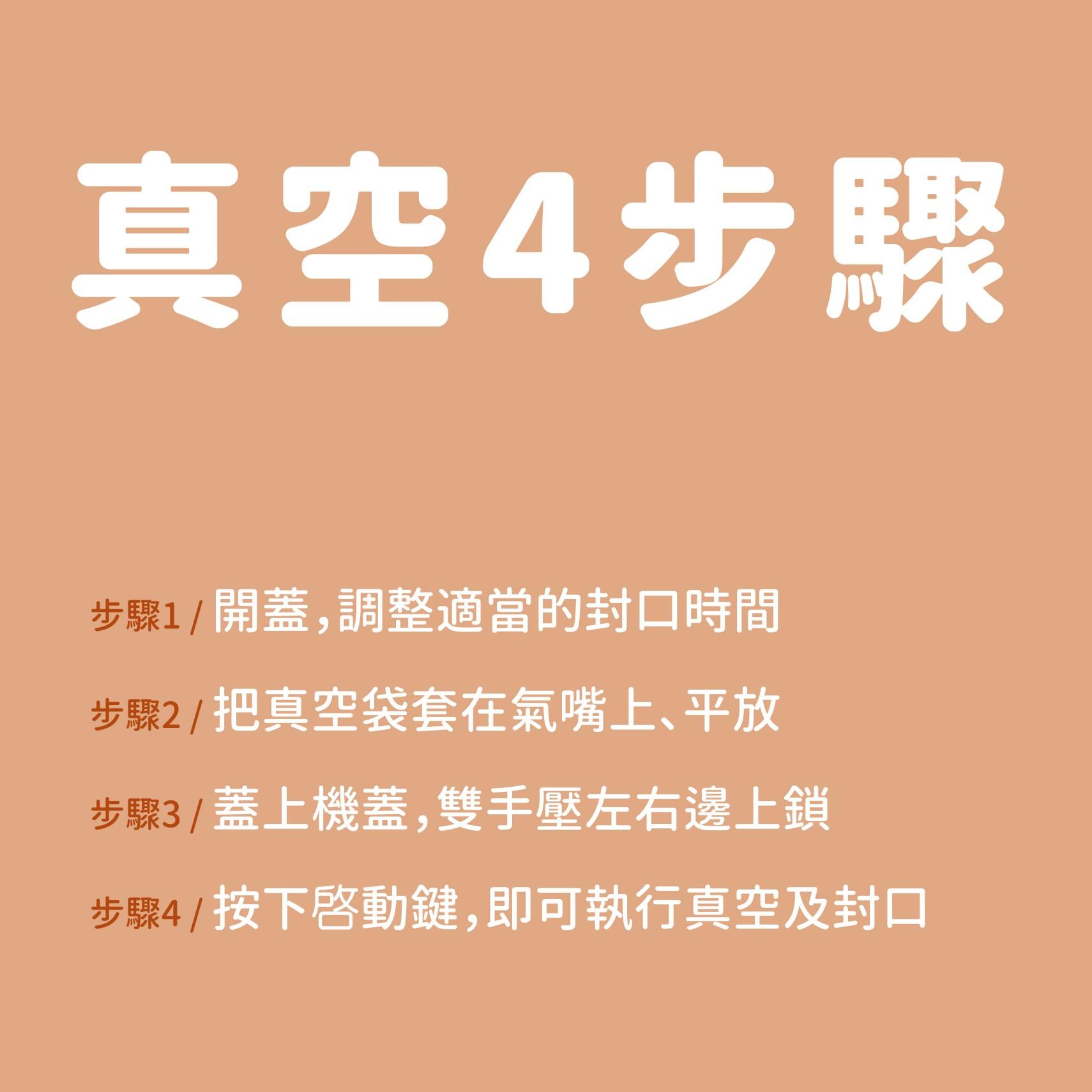 4真空包裝機 (1)